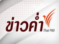 ข่าวภาคค่ํ่า Thai PBS