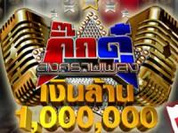 กิ๊กดู๋ สงครามเพลงเงินล้าน (Tue)