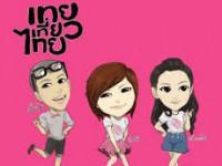เทยเที่ยวไทย : TeryTeawThai (อา)