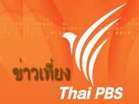 ข่าวเที่ยงThai PBS