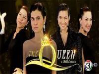 The Queen - ราชินีโต๊ะกลม (เสาร์) 2015