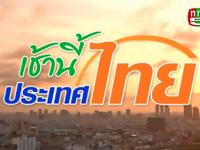 เช้านี้ประเทศไทย
