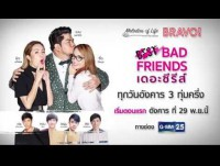Melodies of Life ตอน Bad Friends The Series 2016