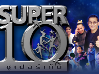 Super 10 - ซูเปอร์เท็น (เสาร์) 2017