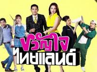ขวัญใจไทยแลนด์ 2017 (อาทิตย์)