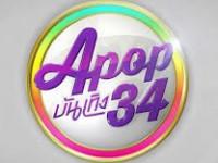 A POP บันเทิง 34 (จ-ศ)