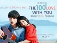 The 100th Love with You (2017) : ย้อนรัก 100 ครั้ง ก็ยังเป็นเธอ