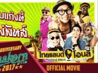 THAILAND ONLY - ไทยแลนด์ โอนลี่