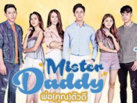 Love Books Love Series เรื่อง Mister Daddy พ่อ (คุณ) ตัวดี (พุธ) 2017