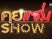 คุยแซ่บ Show (จ-ศ) 2017