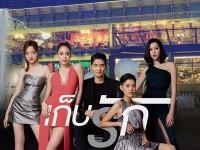 Bangkok รัก Stories ตอน เก็บรัก 2017
