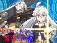 Doothaitv : Zero kara Hajimeru Mahou no Sho (บรรยายไทย)