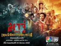 Doothaitv : Mazu - มาจู่ เทพพิทักษ์แห่งท้องทะเล(พากย์ไทย19ตอนจบ) 2017