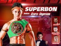Doothaitv : ซูเปอร์บอน ดวลศึกชิงแชมป์ ENFUSION 2017
