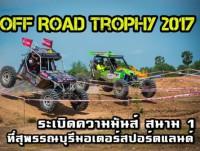 Doothaitv : Off Road trophy 2017