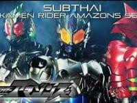 Kamen Rider Amazons Season 2 (บรรยายไทย)
