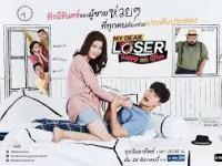 My Dear Loser รักไม่เอาถ่าน ตอน Happy Ever After (SUN)2017