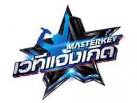 มาสเตอร์คีย์ เวทีแจ้งเกิด : MasterKey