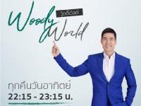 Doothaitv : Woody World (อาทิตย์)