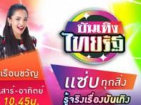 Doothaitv : บันเทิงไทยรัฐ