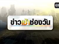 Doothaitv : ข่าวเช้าช่องวัน