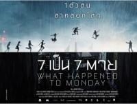 Doothaitv : What Happened to Monday (2017) : 7 เป็น 7 ตาย