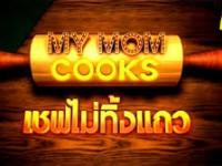 My Mom Cooks - เชฟไม่ทิ้งแถว (เสาร์) 2018