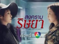 The Lady in Dignity - สงครามริษยา(พากย์ไทย (อ) 2018
