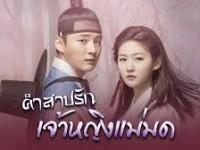 คำสาปรัก เจ้าหญิงแม่มด - Secret Healer (พากย์ไทย จ-พฤ) 2018