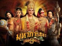 MahaBharat - มหาภารตะ (จ-ศ)