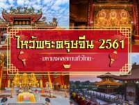 Doothaitv : ตรุษจีน เยาวราช 2561