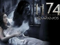 Haunted Hotel 1174 ห้องผีจองเวร 2018