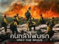 Only the Brave (2017) คนกล้าไฟนรก - พากย์ไทย
