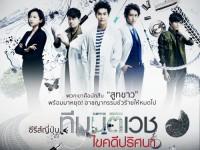 White Coats - ทีมนิติเวช ไขคดีปริศนา (พากย์ไทย)2017