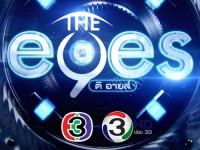The eyes - มองตาก็รู้ใคร 2018 (จ-ศ)