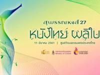 Doothaitv : รางวัลสุพรรณหงส์ ครั้งที่ 27 ในคอนเซ็ปต์ หนังไทยผลิใบ