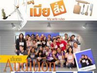 My Wife Rules Thailand - เมนูเมียสั่ง 2018 (พ-พฤ)