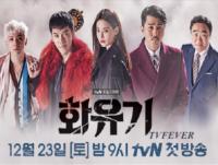A Korean Odyssey 2018 (บรรยายไทย)