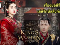 The Kings Woman(พากย์ไทย) เล่ห์รัก บัลลังก์เลือด ส-อา 2018