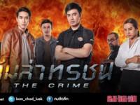 Doothaitv : ทีมล่าทรชน The Crime (พ-พฤ) 2018