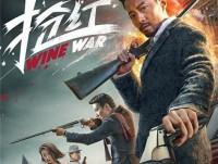 Wine War (2017) : สงครามกลลวง