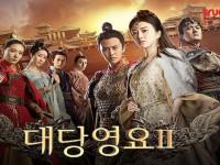 Glory Of Tang Dynasty - ศึกชิงบัลลังก์ราชวงค์ถัง ทุกวันพุธ-พฤหัส2018