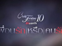 Club Friday The Series 10 รักนอกใจ ส-oา