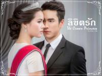 ลิขิตรัก The Crown Princess จ-อ