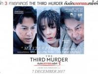 The Third Murder - กับดักฆาตกรรมครั้งที่ 3 2017