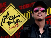 Doothaitv : เถื่อน Travel Season 2 2018