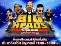 Doothaitv : Big Heads Thailand หัวโตสนั่นเมือง 2018