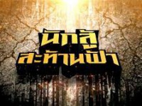 Doothaitv : นักสู้สะท้านฟ้า (จ-ศ) 2018