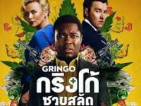 Gringo (2018) : กริงโก้ ซวยสลัด