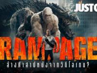 Rampage (2018) : แรมเพจ ใหญ่ชนยักษ์